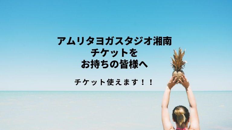 アムリタヨガスタジオ湘南チケットをお持ちの皆様へ